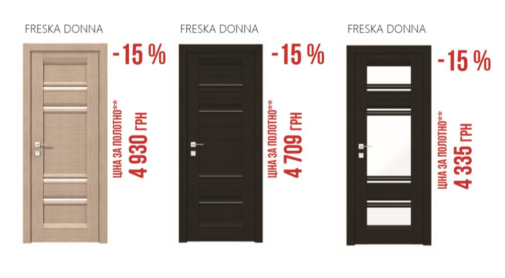Акция на двери RODOS! Скидки от 15 до 20% на полотна! Только до конца лета.