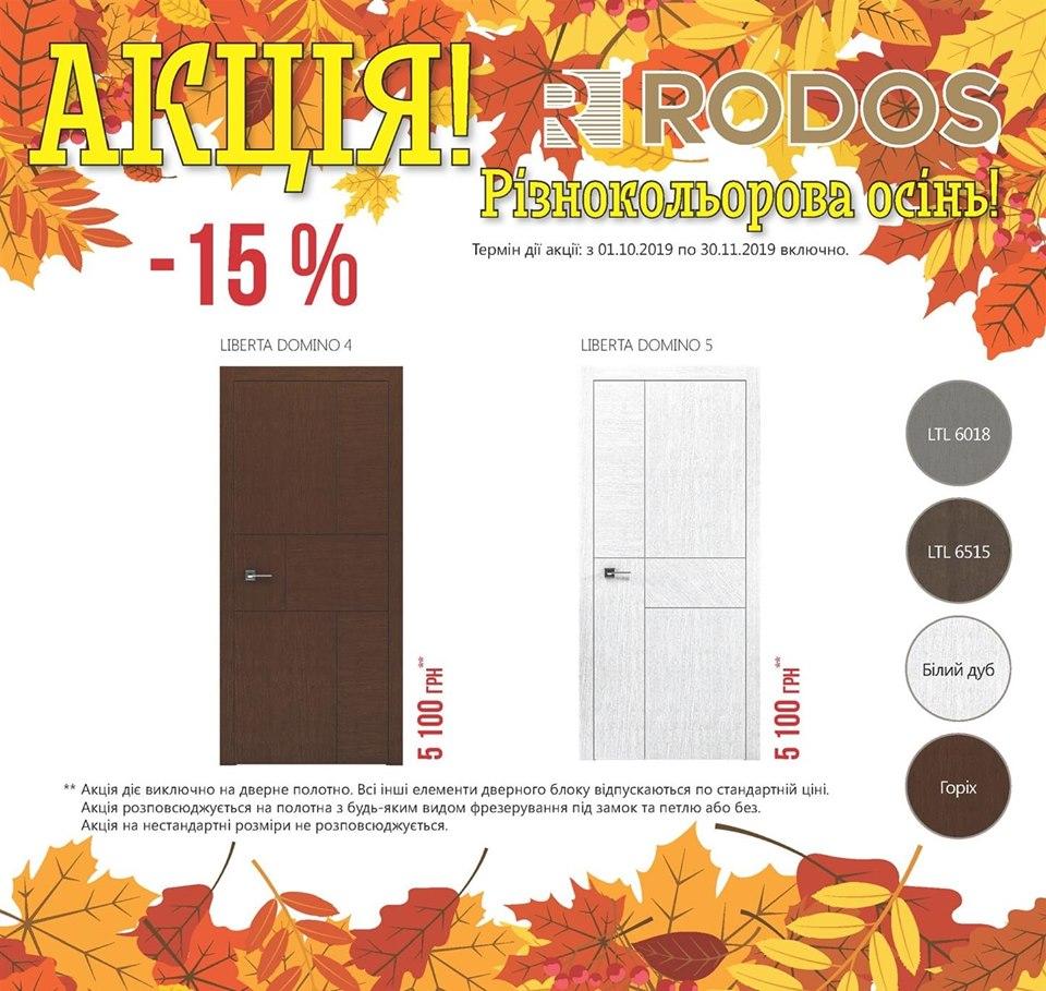 Акция октябрь-ноябрь на двери ТМ Rodos.