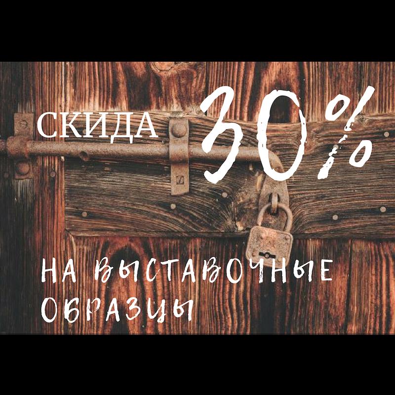 Распродажа -30%