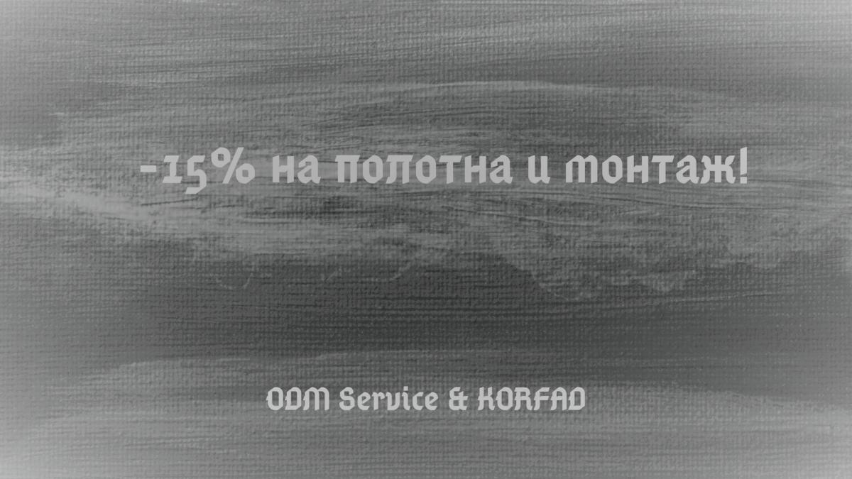 - 15% на полотна и монтаж дверей ТМ KORFAD!