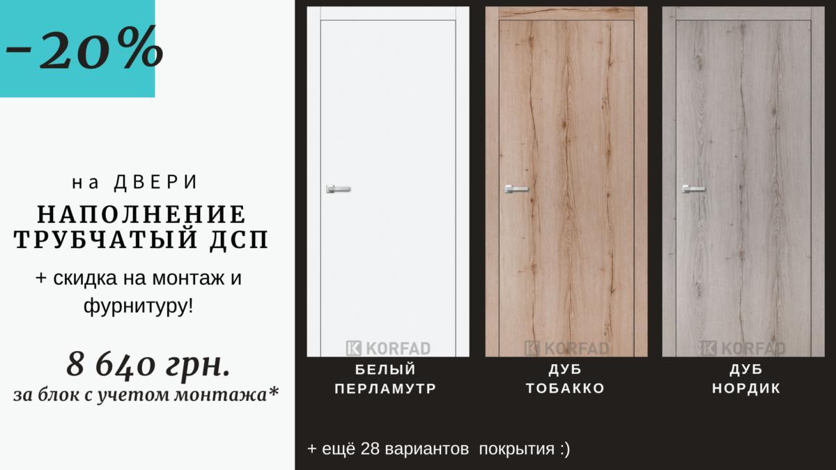 Самые выгодные акционные предложения на двери в натуральном шпоне, эмали и ПВХ.