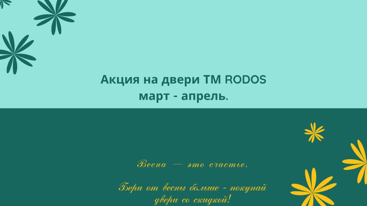 Скидка на двери Rodos
