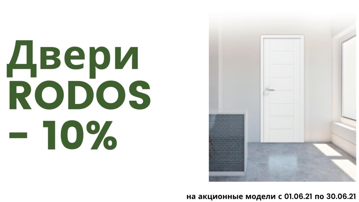 Акция на двери ТМ RODOS с 01.06.21 по 30.06.21