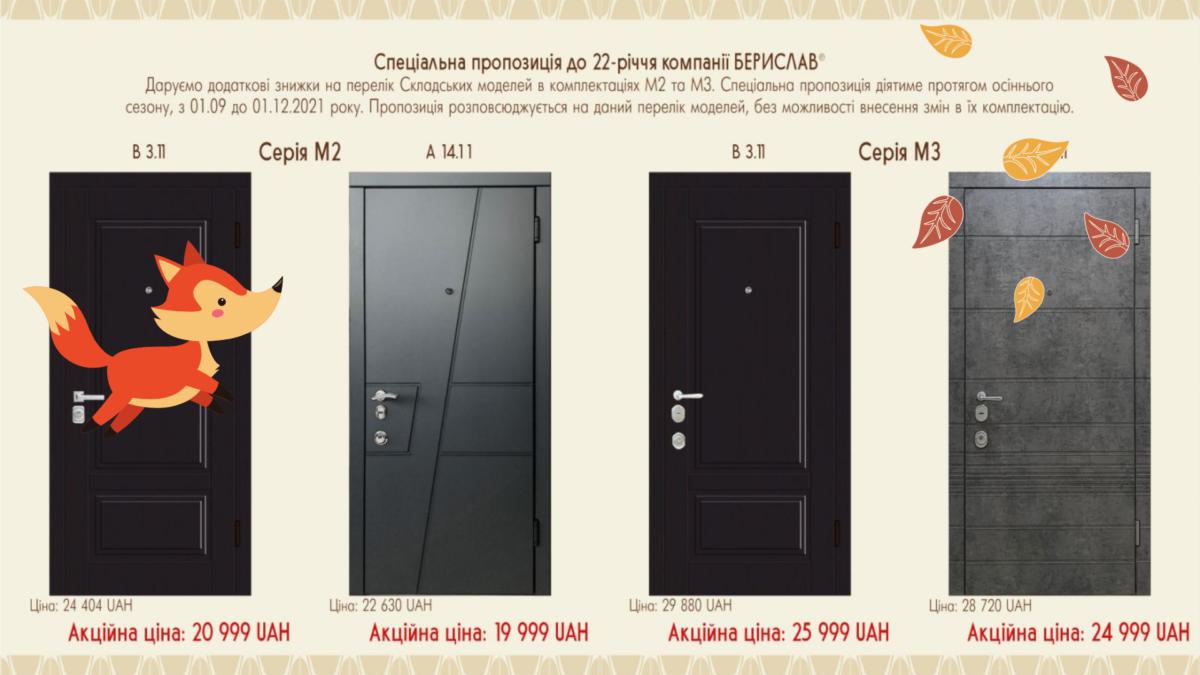 А ещё наш Лисёнок узнал о скидках на входные двери Berislav!