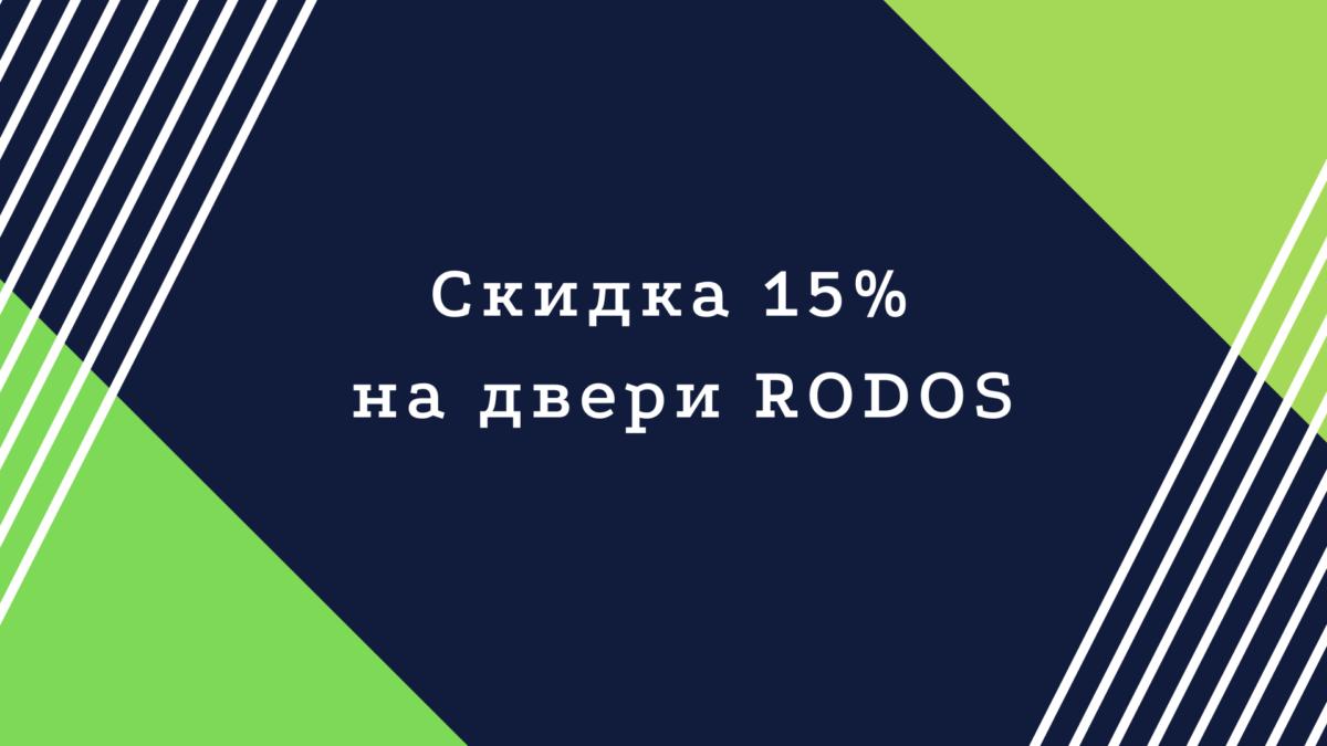 Скидки двери RODOS октябрь-ноябрь 2021